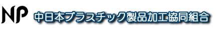 中日本プラスチック製品加工協同組合